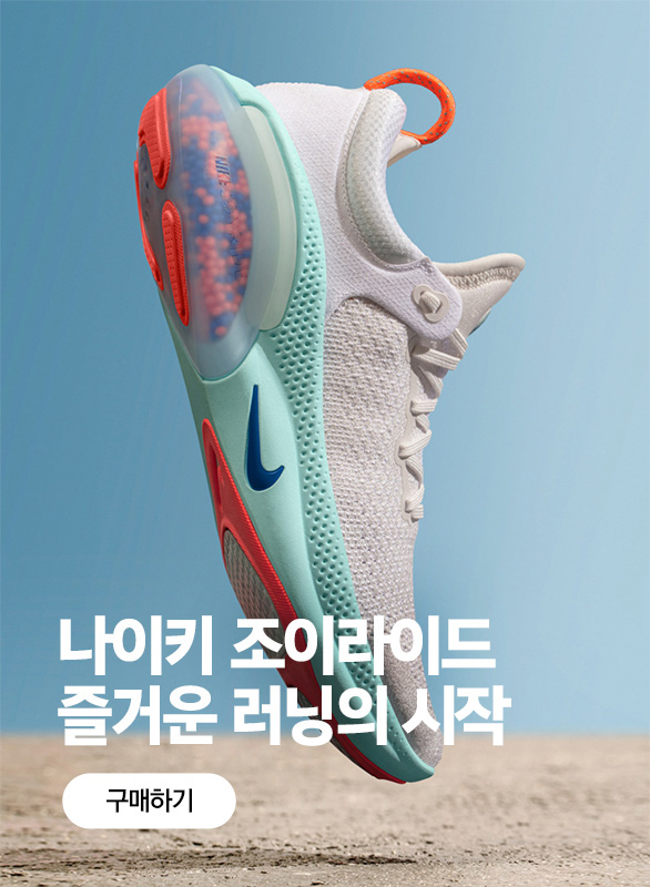 nike joyride_shop now_190814